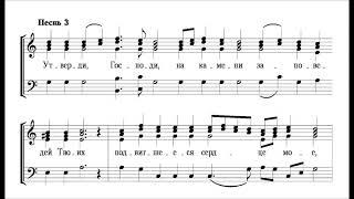 Ирмосы Великого Канона Киево Печерский распев