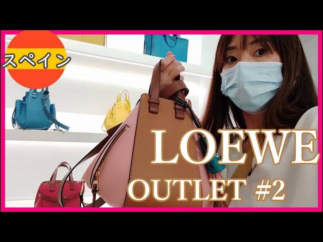 第二弾アウトレット・ロエベ/スペインのロエベアウトレットを紹介/ハンモック・ゲートバッグ・ラゾなどおなじみのバッグがたくさん!Loewe outlet