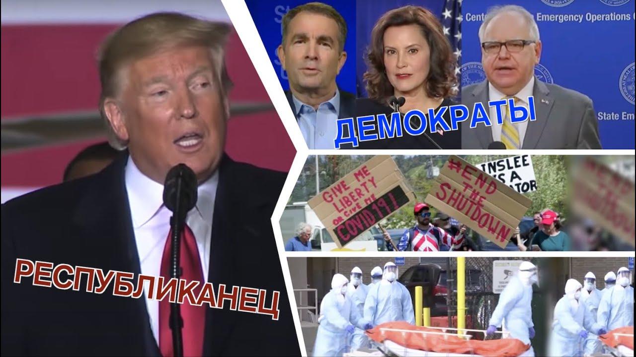Политика на эпидемии