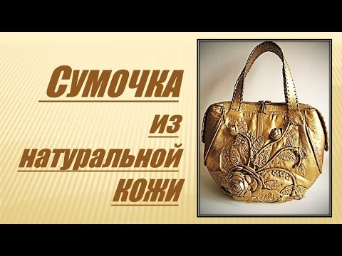 d01084834b82 Золотая сумочка из натуральной кожи - YouTube