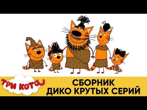 Три Кота | Сборник дико крутых серий | Мультфильмы для детей👽👾🎨