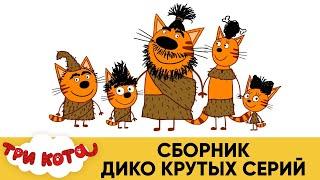 Три Кота Сборник дико крутых серий Мультфильмы для детей
