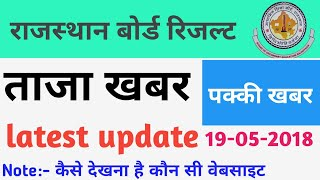 RBSE 10th 12th Result 2018, Rajasthan Board Arts Commerce Science Results, RBSE Result 2018. Latest.