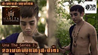 Una The Series 3 - บังตอแห่งสปาตาร์   ຂວານຫີໝູແຫ່ງສະປາຕ້າ