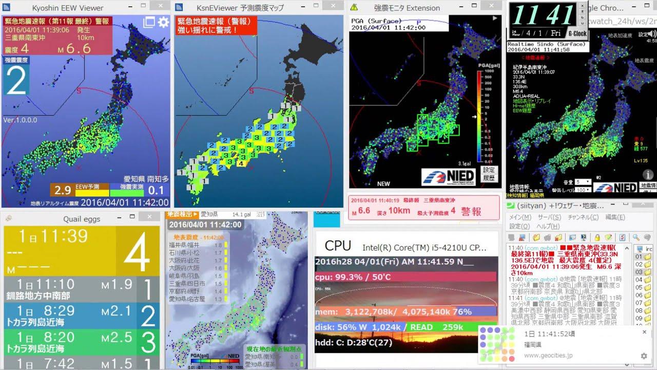 [緊急地震速報]2016/4/1 三重県南東沖 最大震度4 - YouTube
