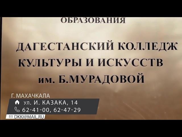С 19 марта Дагестанский колледж культуры и искусства им.Б.Мурадовой перешёл на дистанционное обучени