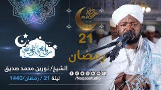 من أروع الروائع التراويحية | نورين محمد صديق | ليلة 21 رمضان 1440 | مجمع النور الإسلامي