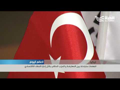 اتهامات بين المعارضة التركية والحزب الحاكم بشأن سوء الأوضاع الاقتصادية  - 21:24-2018 / 6 / 19