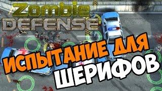 Испытание для шерифов - Zombie Defense прохождение и обзор игры часть 3