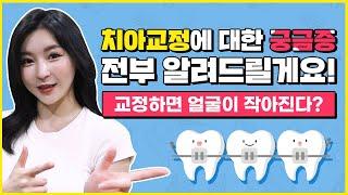 [연세반디 랜선상담] 치아교정하면 얼굴이 작아질까? (…