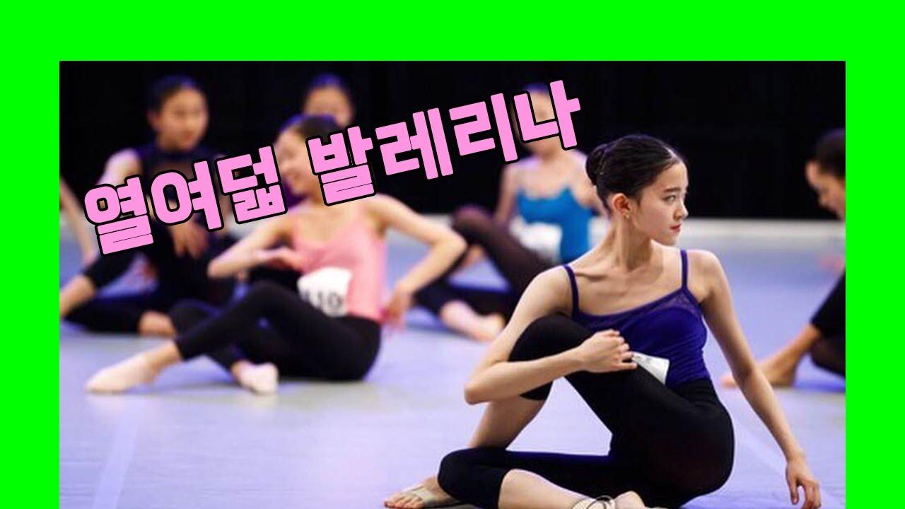 18살 발레리나의 몸풀기♥ (최지현 발레리나)