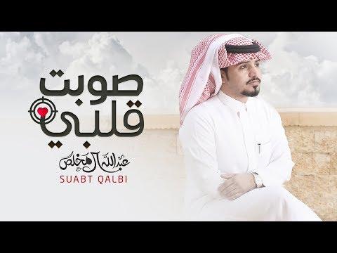 صوبت قلبي - عبدالله ال مخلص (حصرياً) | 2018 thumbnail