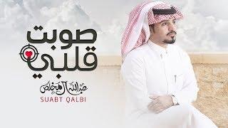 صوبت قلبي - عبدالله ال مخلص (حصرياً) | 2018