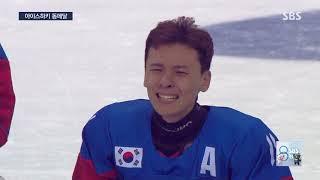 아이스하키, 종료 3분 전 '결승 골'…눈물로 부른 애국가 / SBS