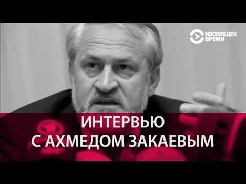 Ахмед Закаев: Рамзан—дутая