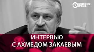 Ахмед Закаев: Рамзан—дутая фигура, а Бортников—его враг