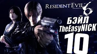 Прохождение Resident Evil 6 Co op — Часть 10: Гигантская Муха из зомби.Умри Симонс