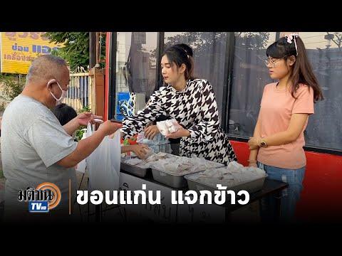 ร้านอาหารคืนกำไรสู่สังคม ทำข้าวกะเพรา หมูทอด ให้คนตกงาน-ชาวบ้าน กินฟรี : Matichon TV