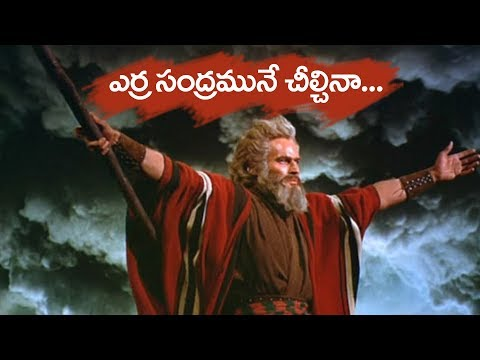Jesus Songs Telugu 2018   ఎర్ర సంద్రమునే చీల్చినా Song & Lyrics   Telugu Christian Songs