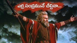 Gambar cover Jesus Songs Telugu  | ఎర్ర సంద్రమునే చీల్చినా Song & Lyrics | Telugu Christian Songs