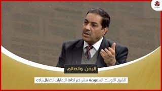 الشرق الأوسط السعودية تنشر خبر إدانة الإمارات لاغتيال زاده | اليمن والعالم