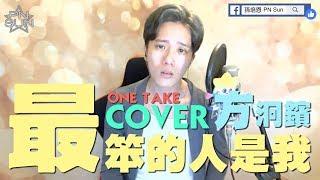 [COVER]《最笨的人是我》(孫培恩 PN Sun)(原唱:方泂鑌)(ONE TAKE COVER)