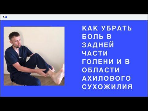 Как убрать боль в задней части ноги (бедро, икроножная мышца, ахиллово сухожилие).