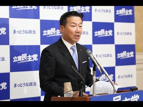 【文科省汚職】福山哲郎幹事長、立憲民主党議員の関与について「大手メディアに実名が上がっていない状況で、出所不明の事に答えるのは適切ではない」