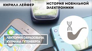 Кирилл Лейфер - История мобильной электроники