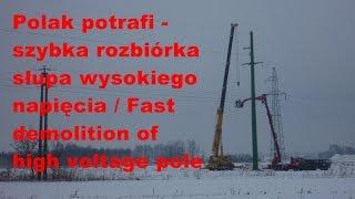 Polak potrafi - szybka rozbiórka słupa wysokiego napięcia / fast demolition of high voltage pole
