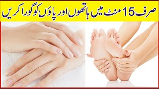 Apply Just 15 Minutes And Get Instant Whiter Smooth Hands | Hands And Feet Whitening Tips in Urdu