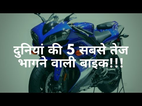 Top 5 fastest bike in the world | world fast bike | fastest bicycle | top 5 anythings