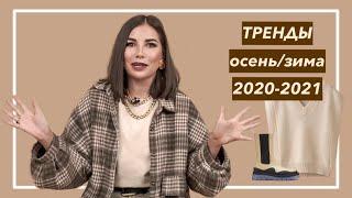 ТРЕНДЫ ОСЕНЬ ЗИМА 2020 Одежда обувь сумки и аксессуары Карина Нигай