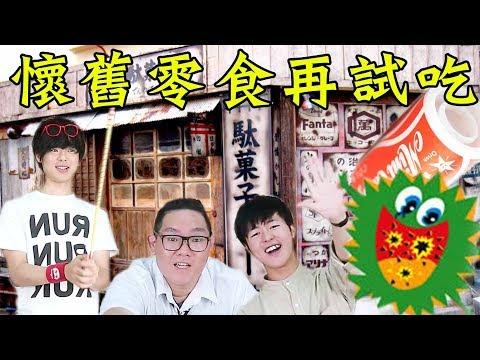 【阿晋的日常】讓日本人吃吃看台灣的懷舊零食吧!【Ft.三原慧悟.Tommy】