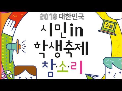 20181024. Report. 2018 Student Festival ROK. 2018 학생축제. KTV. 국민리포트. 김윤옥