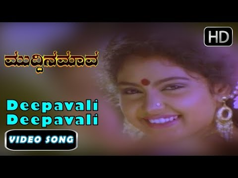 Kannada Songs | Deepavali Deepavali Song | Dr Rajkumar, SPB  | Muddina Mava Kannada Movie