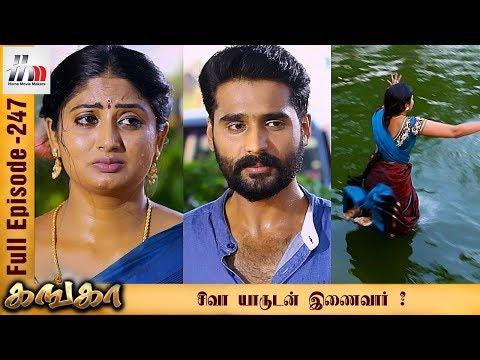 Ganga Tamil Serial | Episode 247 | 21...