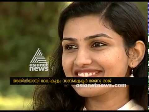 Interview with Devikulam sub-collector Renu Raj | Women day special