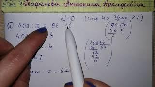 стр 43 №10 Урок 87 ответ Математика 4 класс 2 часть Чеботаревская упрости и реши уравнения