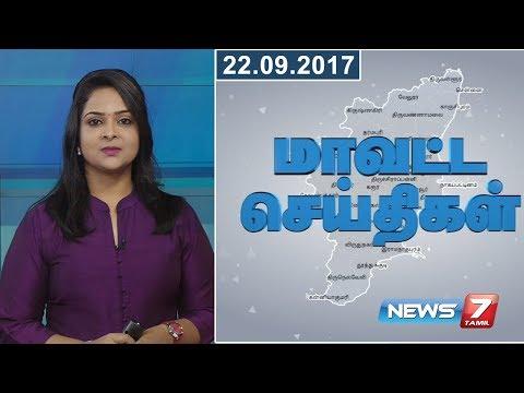 Tamil Nadu District News | 22.09.2017 | News7 Tamil