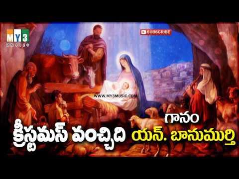 Christmas Vachindi Latest Telugu Christian Song || Top Hit Telugu Xmas Songs
