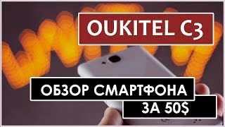 oukitel C3 за 50. Обзор самого бюджетного смартфона