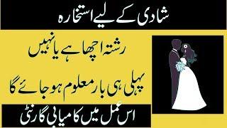 Istikhara For Marriage | Shadi Ke Liye Istikhara - Istikhara in urdu | Qadria Wazaif