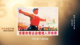 【足迹——银幕上的新中国故事】第十四集:陶虹,讲述新中国体育电影中的热血春秋