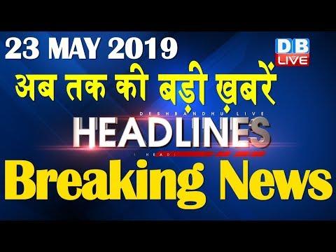 अब तक की बड़ी ख़बरें | morning Headlines | breaking news 23 May | india news | top news | #DBLIVE