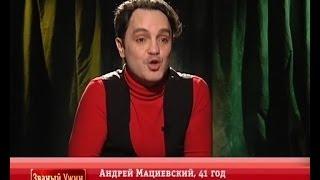 Званый ужин. День 2. Андрей Мациевский (08.04.2014)