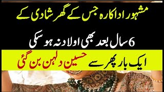 Famous Actress Looking Gorgeous in Bridal Look || Blue Horse