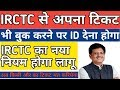 New Rules On Irctc Personal User Train Ticket Booking Online | Latest Railway Update