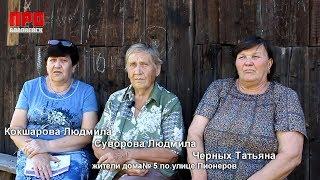 Обращение жителей ул.Пионеров д.5