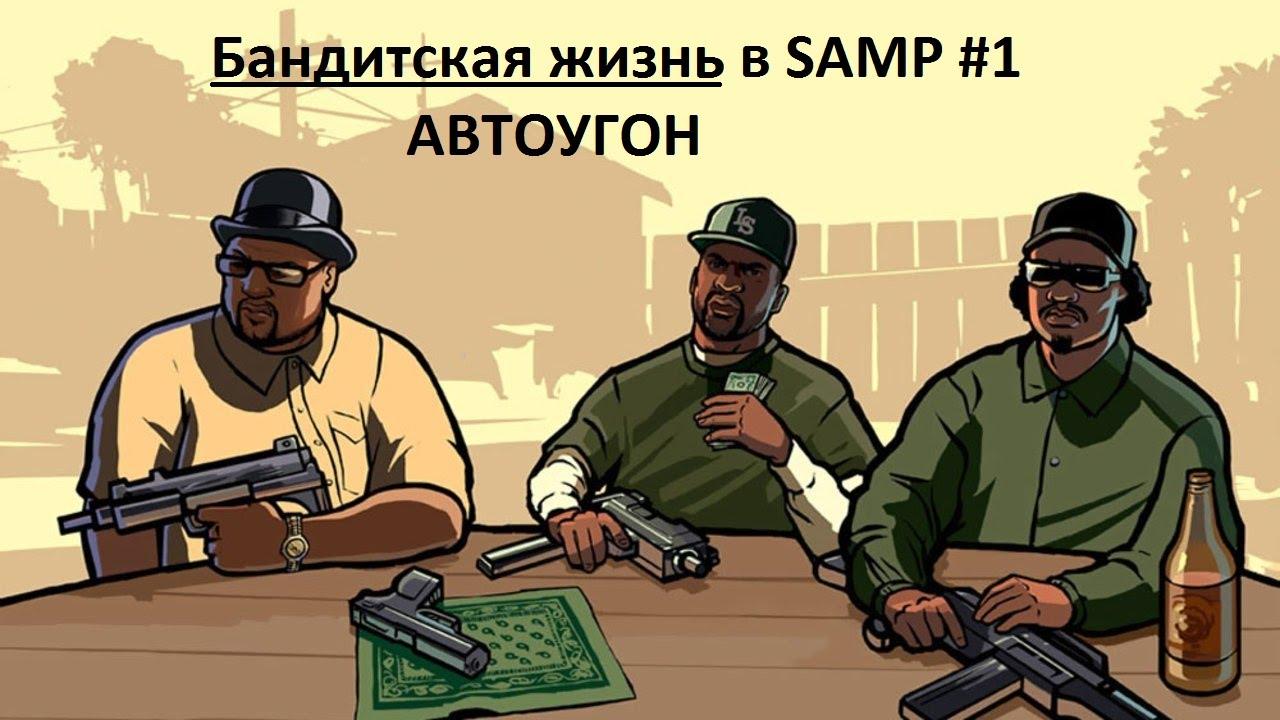 бандитская жизнь: